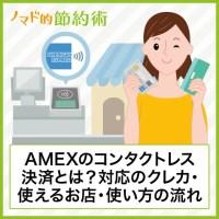 AMEXのコンタクトレス決済とは?対応のクレカ・使えるお店・使い方の流れ