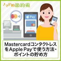 MasterCardコンタクトレスをApple Payで使う方法・支払いの流れ・使えないときの対処法まとめ