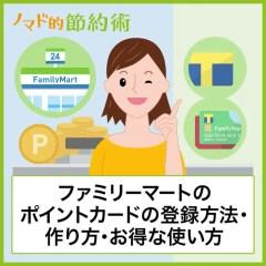 ファミリーマートのポイントカードの登録方法や作り方・お得な使い方について徹底解説