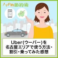 Uber(ウーバー)を名古屋エリアで使う方法・割引クーポン・実際に乗ってみた感想