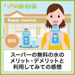 スーパーの無料の水ってどうなの?利用してわかったメリット・デメリットと感想まとめ