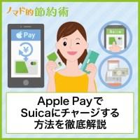 Apple PayでSuicaにチャージする方法を徹底解説