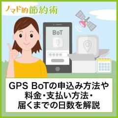 GPS BoTの申し込み方法や料金・支払い方法・届くまでの日数について徹底解説