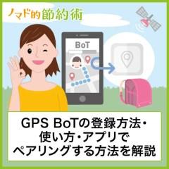GPS BoTの登録方法・アプリでペアリングするやり方・使い方について徹底解説