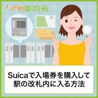 Suicaで入場券を購入して駅の改札内に入る方法を解説!Suicaは入場券の代わりになるかどうかも