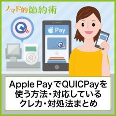 Apple PayでQUICPayを使う方法・クイックペイに対応しているクレジットカードまとめ