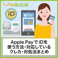 Apple PayでiDを使う方法・対応しているクレカ・対処法まとめ