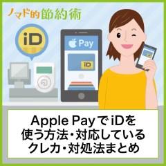 Apple PayでiDを使う方法・iDに対応しているクレジットカード・使えないときの対処法まとめ