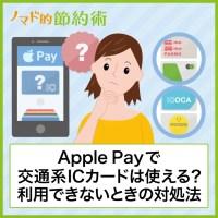 Apple Payで交通系ICは使える?