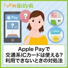 Apple PayでPASMOやICOCAなどの交通系ICカードは使える?利用できないときの対処法も紹介