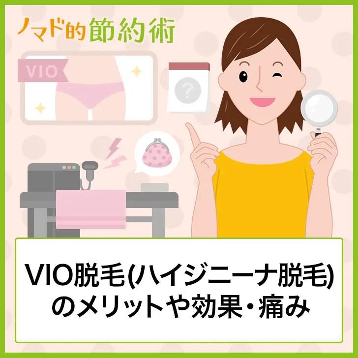 VIO脱毛(ハイジニーナ脱毛)のメリットや効果