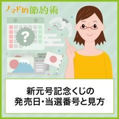 新元号記念くじの発売日・当選番号と見方をわかりやすく解説。2019年6月3日抽選