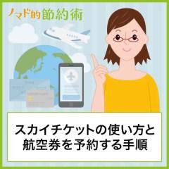 スカイチケット(skyticket)の使い方と航空券を予約する手順・領収書を発行する方法を解説