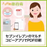 セブンイレブンのマルチアプリでPDF印刷