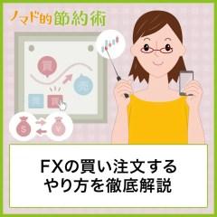 FXの買い方を徹底解説。買い注文するやり方をマネーパートナーズを例に画像つきで徹底解説【パンダでもできるFX #3】