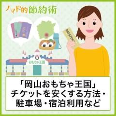 岡山おもちゃ王国のチケット料金を割引クーポンなどで安くする方法・駐車場・宿泊利用についてのまとめ