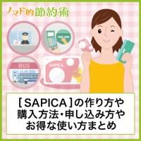 SAPICAの作り方や購入方法・申し込み方法やお得な使い方まとめ
