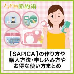 SAPICA(サピカ)の作り方や購入方法・申し込み方法やお得な使い方まとめ