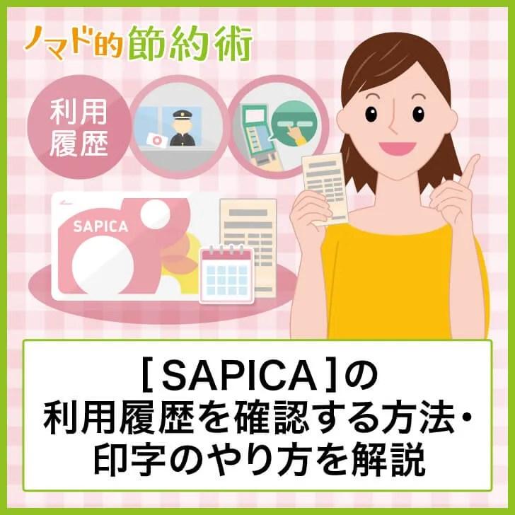 SAPICAの利用履歴を確認する方法・印字のやり方を解説