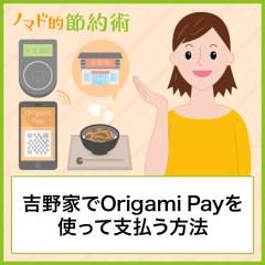 吉野家でOrigami Payを使って支払いする方法・お得な割引クーポンについて徹底解説