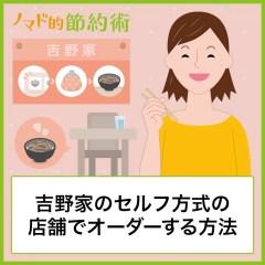 吉野家のセルフ方式の店舗でオーダーする方法・サービス内容・外観での見分け方について解説