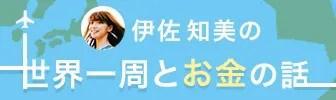 伊佐知美の世界一周とお金の話