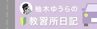 ゆうらの教習所日記