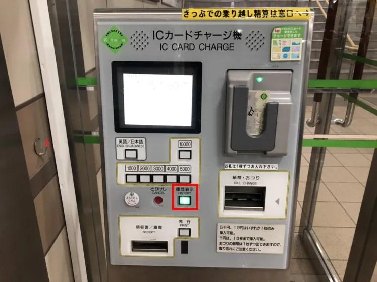 キタカチャージ機履歴表示印字02