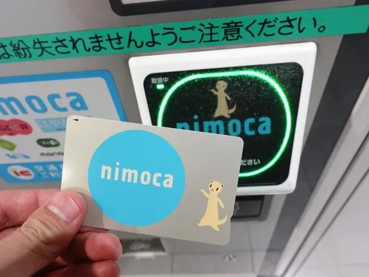 nimocaコインロッカーで残高確認