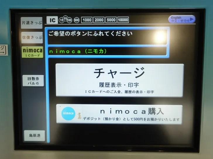 nimocaの履歴を確認する方法
