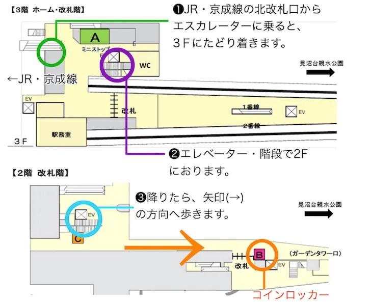 舎人ライナー日暮里駅構内図