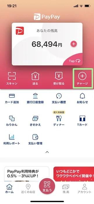 【PayPayオートチャージ】チャージのボタンを押す