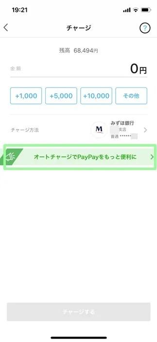 【PayPayオートチャージ】オートチャージでPayPayをもっと便利に、のボタンを押す