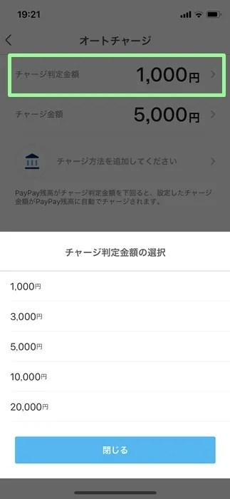 【PayPayオートチャージ】チャージ判定金額