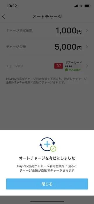 【PayPayオートチャージ】オートチャージを有効にしました
