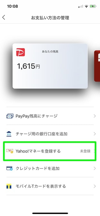 【PayPay:口座登録のやり方】Yahoo!マネーを登録する