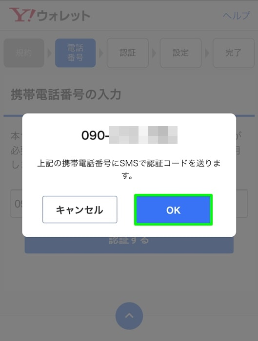【PayPay:口座登録のやり方】携帯電話番号の入力