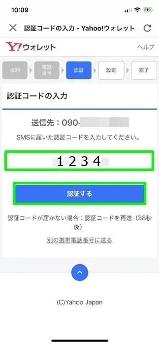 【PayPay:口座登録のやり方】認証コードの入力