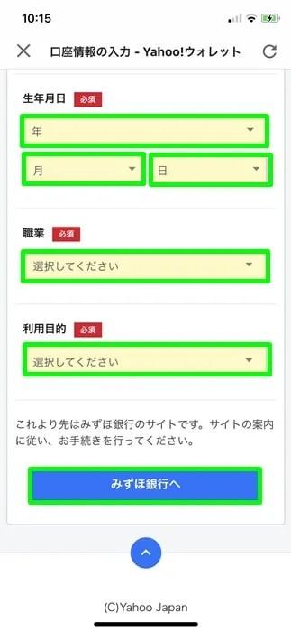 【PayPay:口座登録のやり方】生年月日・職業・利用目的