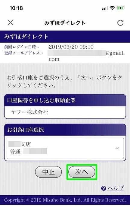 【PayPay:口座登録のやり方】口座振替を申し込む収納企業を確認
