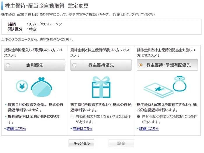 楽天証券貸株9