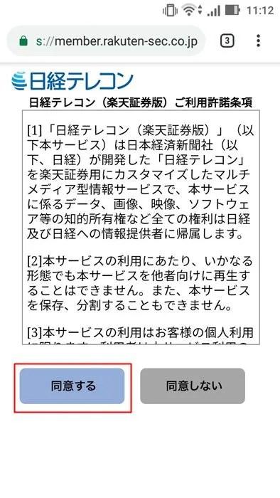 楽天証券日経新聞2