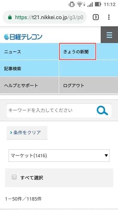 楽天証券日経新聞3