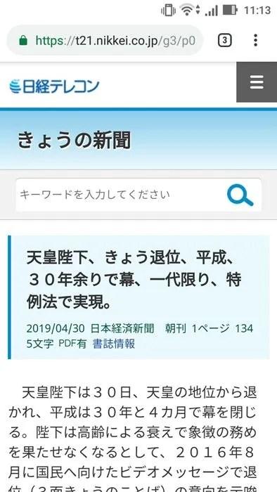楽天証券日経新聞5