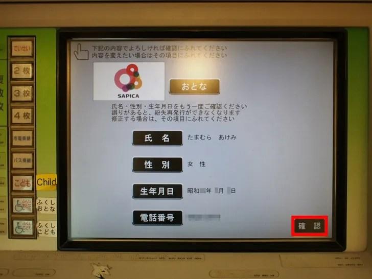 札幌市営地下鉄券売機_012