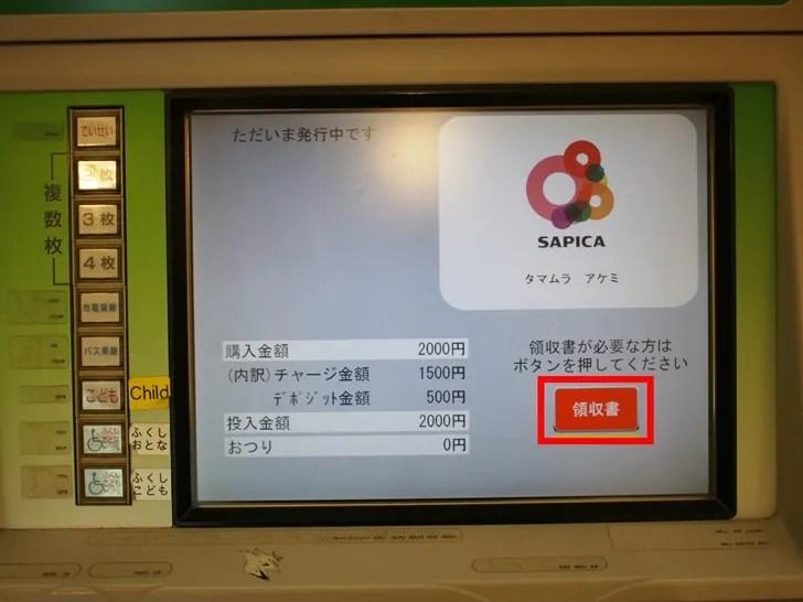 札幌市営地下鉄券売機_015