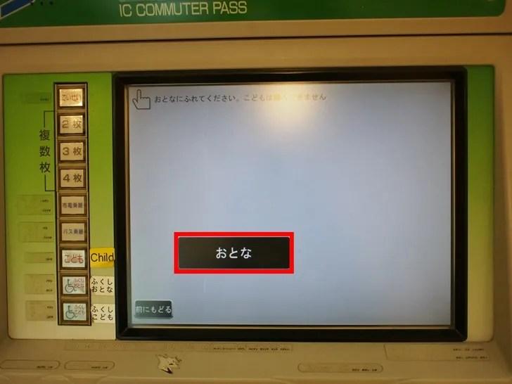 札幌市営地下鉄券売機_05