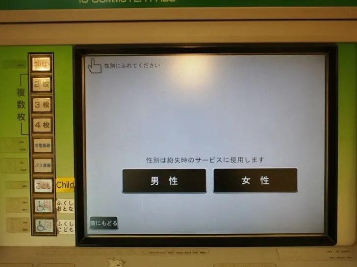 札幌市営地下鉄券売機_08