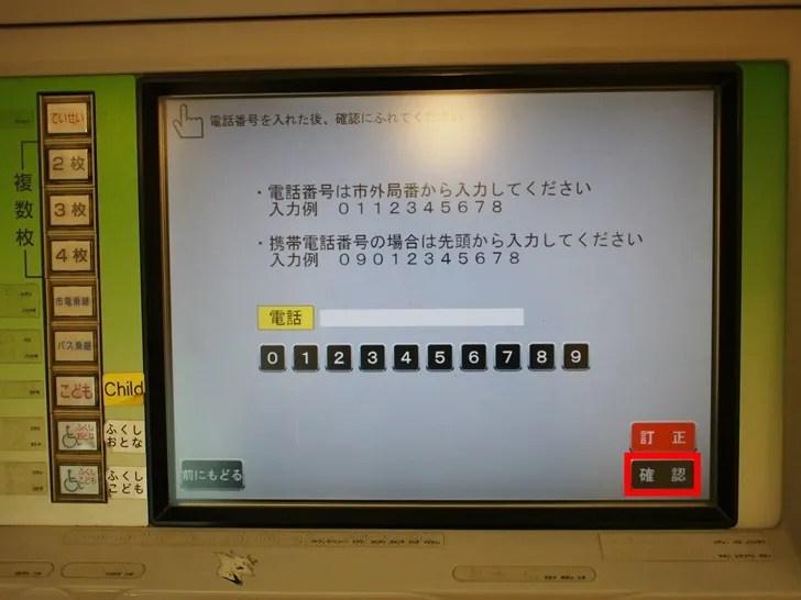 札幌市営地下鉄券売機_010