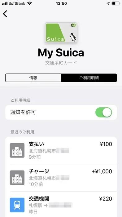 モバイルスイカ チャージ履歴画面